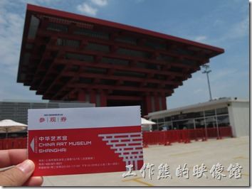 [上海]中華藝術宮(前世博中國館)