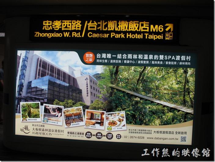 從台北火車站捷運站出來就可以看到這個指示牌,台北凱薩飯店就在M6出口,只要順著指標就可以找到台北凱薩飯店的電梯了。