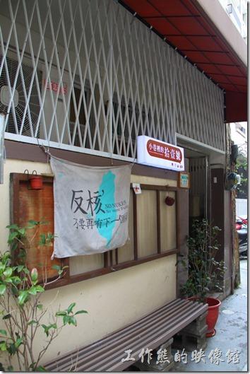 「小巷裡的拾壹號」的門口掛了一塊「反核」的布幔,這似乎是所有在台南「老屋欣力」的共同特徵。