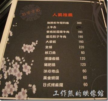 台南舞飛日式燒肉菜單。