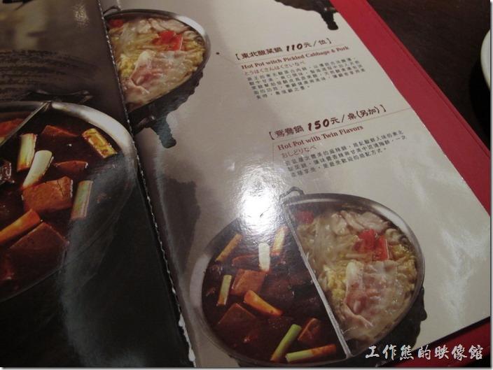 台北-鼎王長安東店。鼎王的湯底費用說明,其實這裡也只有東北酸菜鍋及麻辣鍋兩種選擇而已。