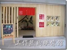 [台南]窗明几淨的京正拉麵