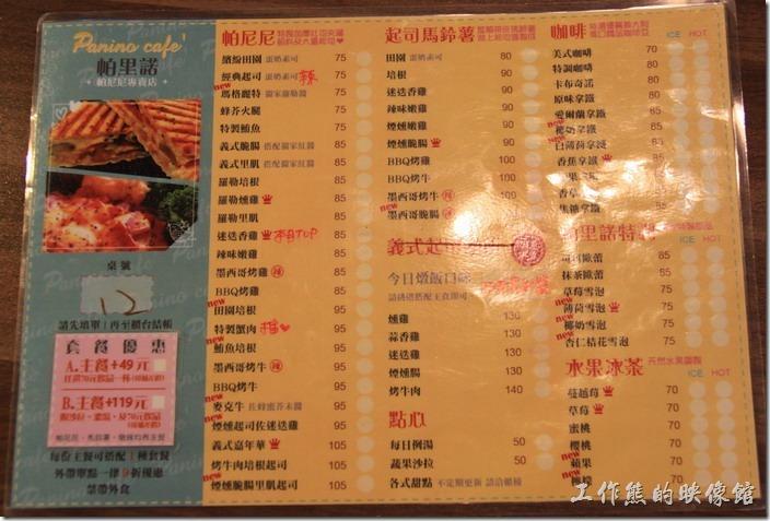 台南-帕里諾咖啡。台南【帕里諾】中文菜單。