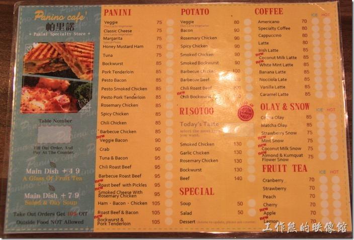 台南-帕里諾咖啡。台南【帕里諾】英文菜單。