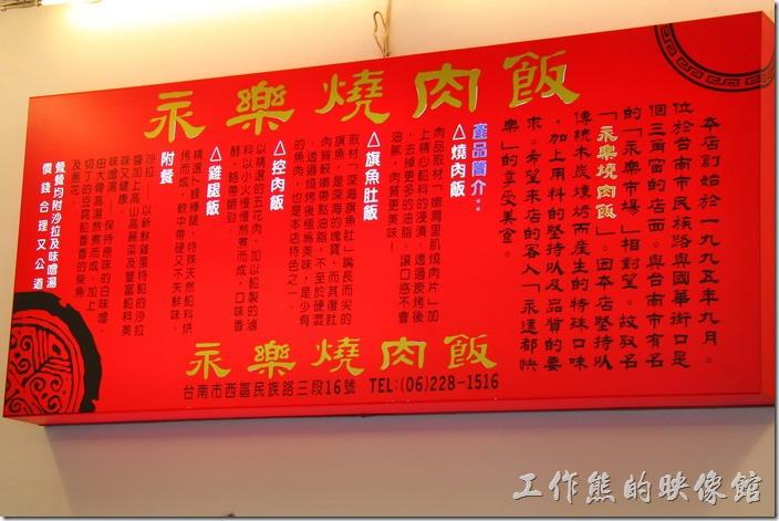 「台南-永樂燒肉飯」的各式菜色產品的介紹就自己看看吧!有燒肉飯、旗魚肉飯、爌肉販及雞腿飯的介紹。