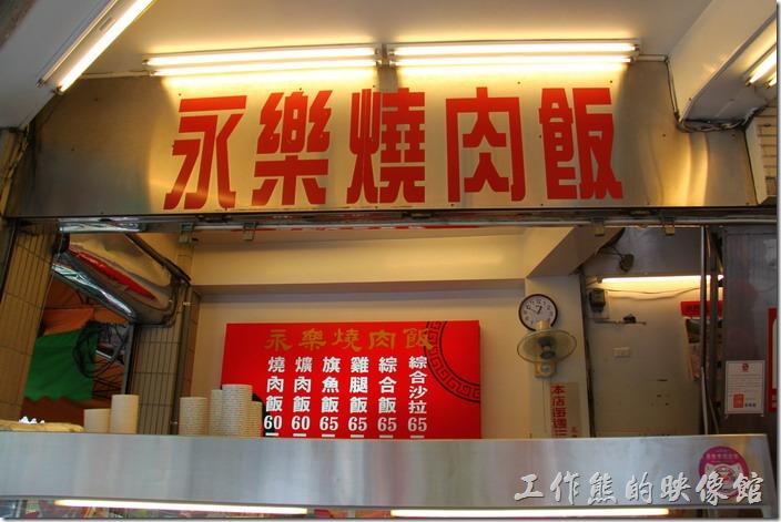 台南-永樂燒肉飯