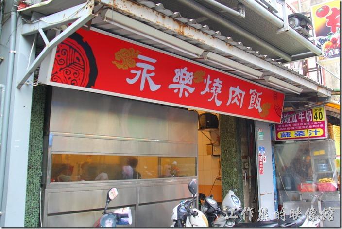 永樂燒肉飯的燒肉就是在這裡(國華街)烤出來的,裡頭應該加了特殊的抽煙設備,所以外頭基本上聞不太到煙燻的味道,下了重成本呢!
