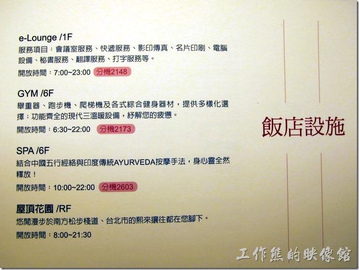 台北凱薩飯店的設施,屋頂的空中花園開放時間為08:00~21:30。
