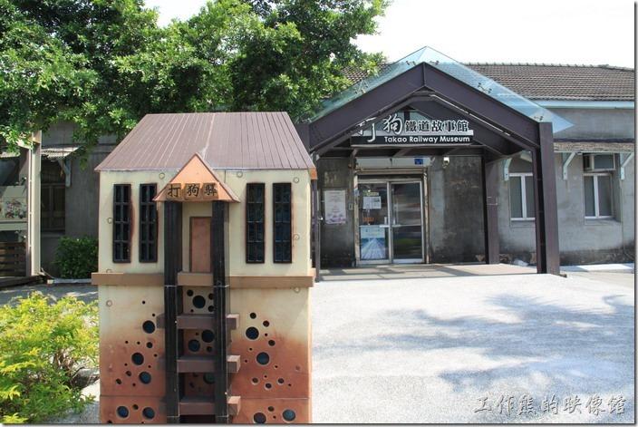 高雄-「打狗鐵道故事館 」位在「高雄駁二藝術特區」的西邊後端,鄰近鼓山路與高雄捷運西子灣站,也就是以前的台鐵「高雄港站」。車站已經有110年的歷史了,這裡也是早期高雄的第一個火車站,因為商業區塊變遷,都是人口移動,從載客的車站轉變為貨運車站,還層因為高雄港當年的風光而一度為台灣最重要的鐵路貨運站,可惜後來於民國2008年停業。