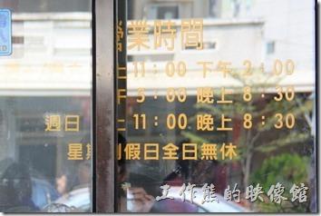 台南-土城海產的營業時間(假日11:00~20:30),門口還有一張「碼牌叫號」、「入內依序點餐」的告示牌。來的時候記得先入內拿號碼牌,然後拿菜單點菜,等服務生叫號。