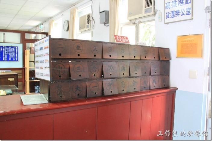 高雄-鐵道故事館。具有時代性的「貨單木櫃」,這些都是貨運行的標誌,同常會取貨運行的一個字當作代表,然後在外邊劃一個圓圈當作記號,日文稱為「丸」(唸作「maru」),也有以山形當記號的,日文唸作「yama」,算是早期的商標吧!