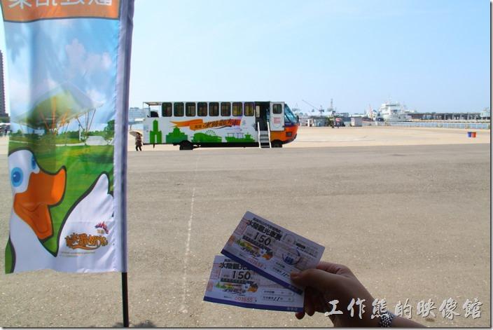 高雄光榮碼頭-水陸觀光車(鴨子船)。買好票了,開車前10分鐘以內才可以上車,否則車上不開冷氣。