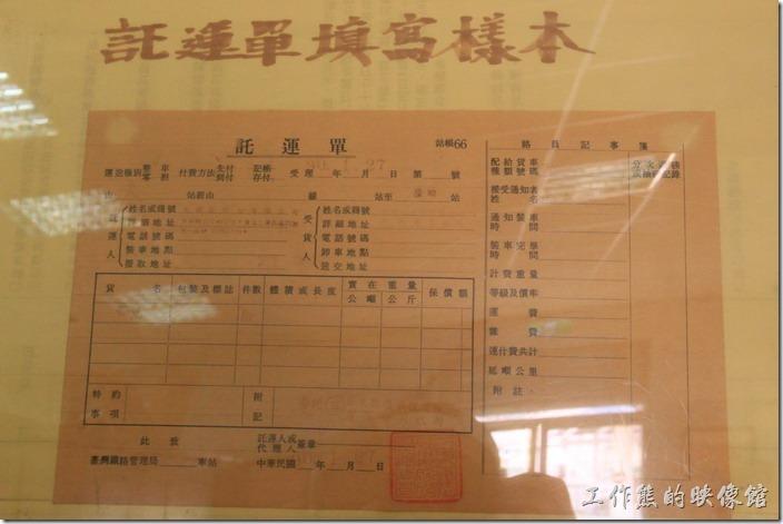 高雄-鐵道故事館。台鐵的貨物托運單。