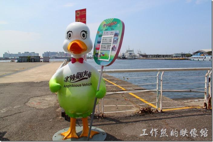 高雄光榮碼頭-水陸觀光車(鴨子船)。高雄光榮碼頭鴨子船下水處的守護鴨子。
