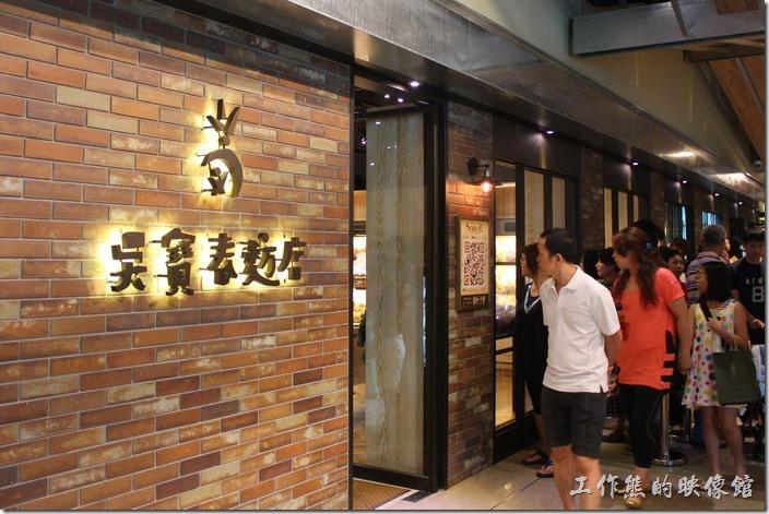 台北-誠品生活松菸店。B2有麵包師吳寶春的麵包店,當然是大排長龍。