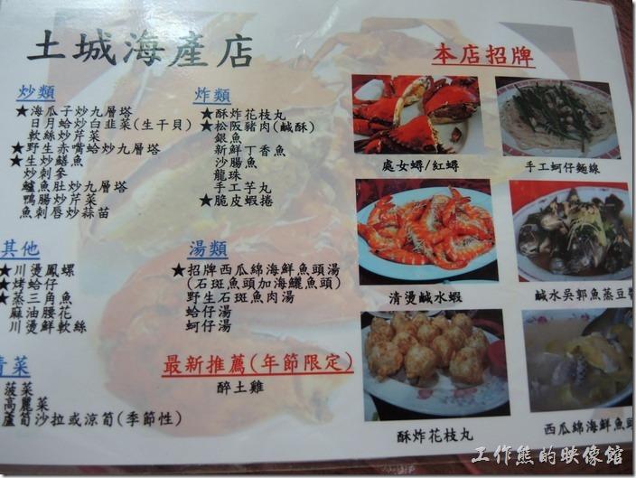 台南-土城海產的菜單。