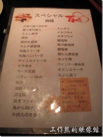 上海-百蝶居酒屋 HYAKUCHO。百蝶(浦東店)的特色套餐及定食菜單。