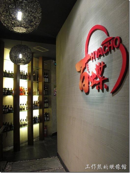 上海-百蝶居酒屋 HYAKUCHO。百蝶(浦東店)的入口處景象。