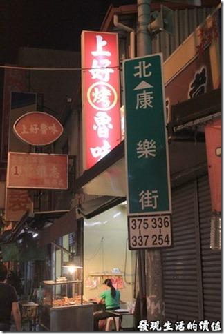 台南,上好烤魯味(滷味)位於民族路與康樂街的交叉路口。