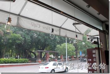 台南-綠帕克咖啡館的一樓有個大片的玻璃,可以很清楚的看見外面的社區小公園。