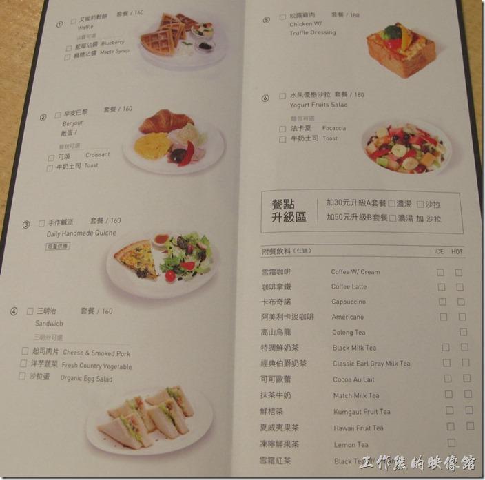 台南-咖啡茶朵早午餐菜單