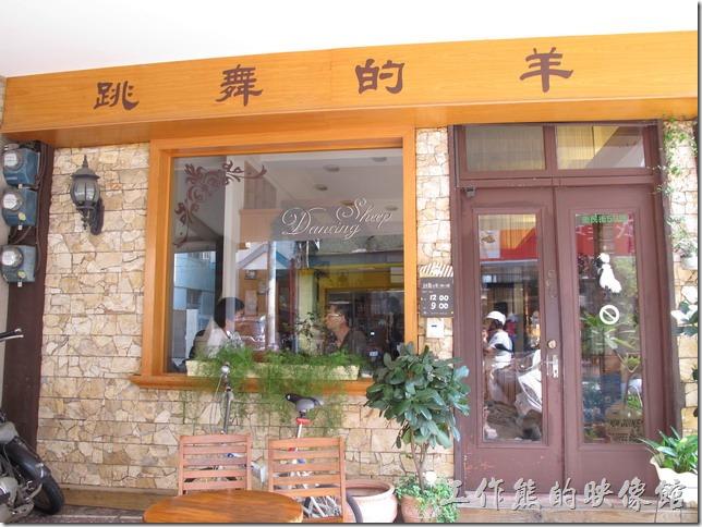 《跳舞的羊》》咖啡豆專賣店的正門。
