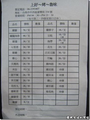 台南,上好烤魯味(滷味)菜單