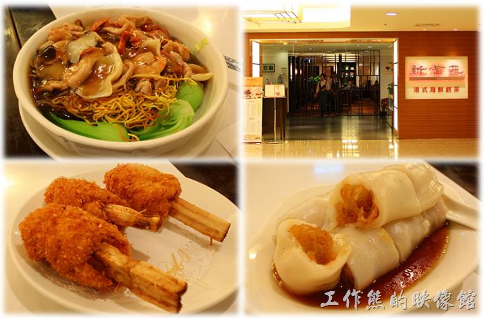 這間位於台南新光三越中山店12樓的【新葡苑】是家港式飲茶餐廳,我們前前後後已經光顧過了好幾次了,品質也一直都可以。