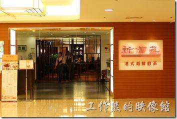 新葡苑-台南新光三越中山店的外觀及菊普茶。