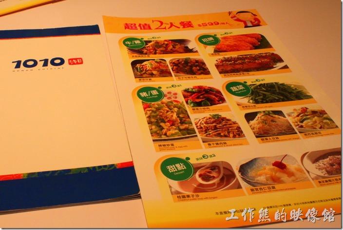 【1010湘】的菜單,這裡有提供兩人及四人套餐,但兩人套餐一個人要付NT599,也就是總價NT1200-2,四人套餐一個人要付NT450,感覺上並不是非常划算,就如同瓦城一樣,我們最後選擇單點的菜色。