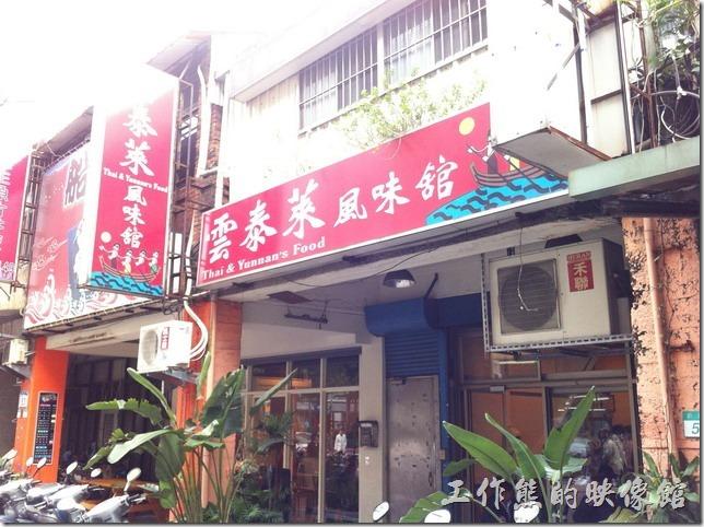 台北南港-雲泰萊。外觀