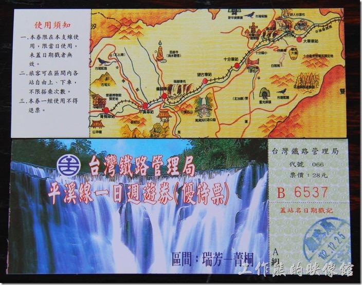 台北-瑞芳車站(平溪一日卷)