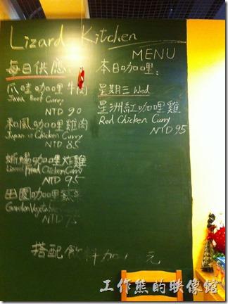 南港-蜥蜴廚房(LIZARD KITCHEN)的咖哩菜單,每天的菜單就直接寫在黑板上。