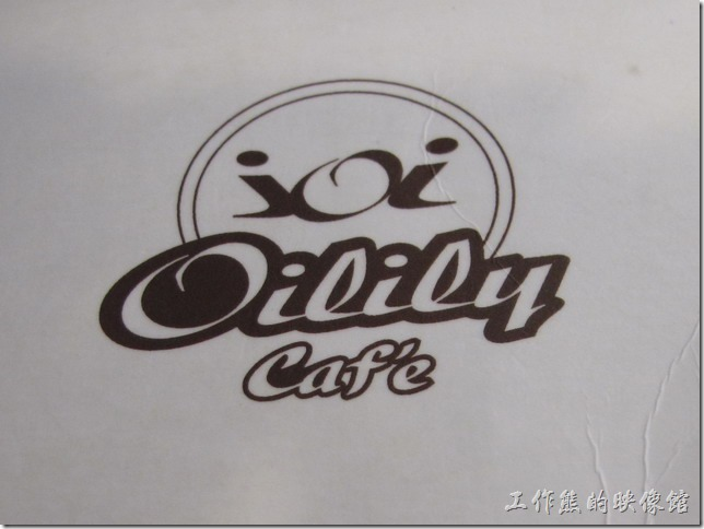 台南 Oilily Caffee