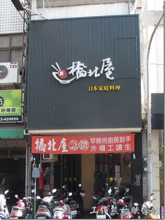 台南橋北屋新址的外觀。