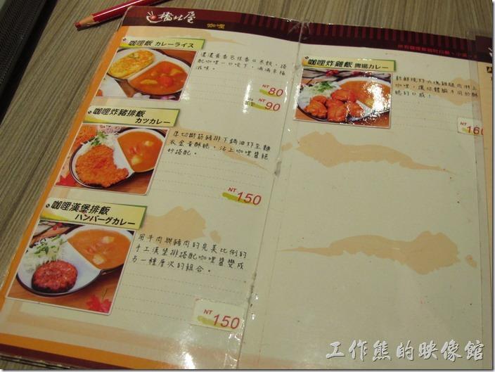 台南-橋北屋(菜單)