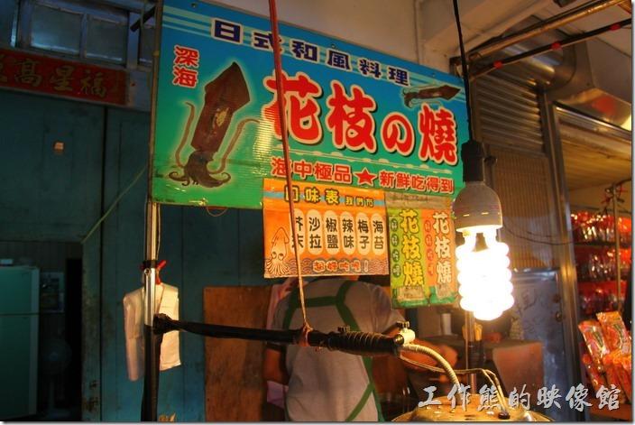 台北平溪線-十分。我每次幾乎都會來這家賣「花枝燒」店光顧,一碗「花枝燒」NT$150,不便宜。花枝丸一串好像NT$20的樣子。感覺花枝還蠻新鮮的。