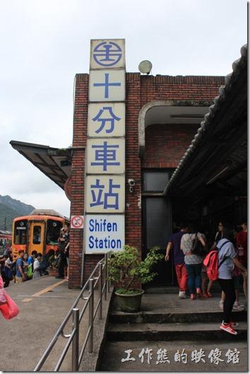 十分火車站。