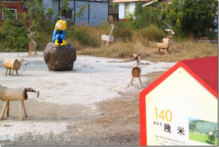 台南-土溝村(幾米)。這個幾米的展出主題是【比西里岸與幾米的放羊日記】,看網友的介紹說,【siri】是阿美族語山「羊」的意思,而【pisirian 】則是「養羊的地方」。這「比西里岸」為台東三仙社區的部落,比西里岸的居民為了展現以前比西里岸部落的風光,於是與國際知名的木雕家拉盒子一起打造了上百隻神態不一的「木頭羊」,這次策展團隊商邀請了「幾米」牽著「比西里岸」的羊群們一起散步到台南土溝村,展出時間只到2014年3月。