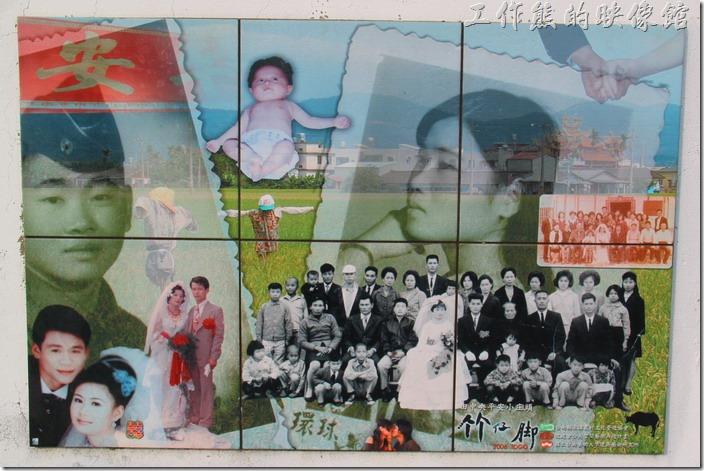 台南-土溝村(竹仔腳)。「白毛伯」的家另一片強上有著拼貼舊照片的磁磚,出生、讀書、結婚的大團員照。
