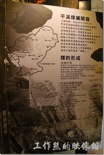 菁桐礦業生活館,館內介紹煤礦如何形及其開發,也有歷史介紹菁桐的煤礦歷史。