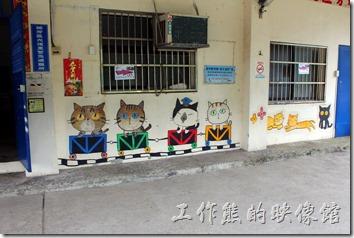 平溪線一日遊-侯硐貓村。就連村子的區活動中心也要劃上貓的圖案。