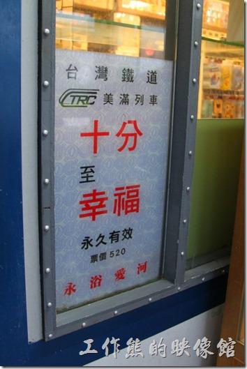 台北平溪線-十分。「十分」至「幸福」的火車票,象徵永浴愛河,票價520(「我愛你」的諧音),實際上沒有「幸福」火車站,這只是個虛構的車票。