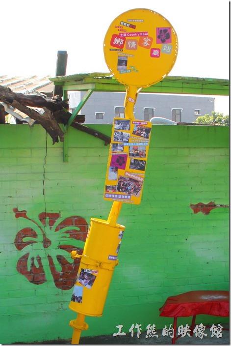 台南-土溝村。這個可不是公車站牌,而是使用「汽車排氣管」廢物利用作成的土溝站牌,這一站是土溝「鄉情客廳站」,好像是土溝村長的家,站牌的英文取名為「Couontry Road」,既有「鄉村路」又有「牽手(台語)路」的意思。