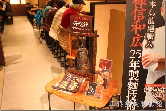 台北-誠品松菸。第一次經過「稻禾」還被這「好吃鐘」給嚇了一跳,因為「噹」的聲音真的很響亮。