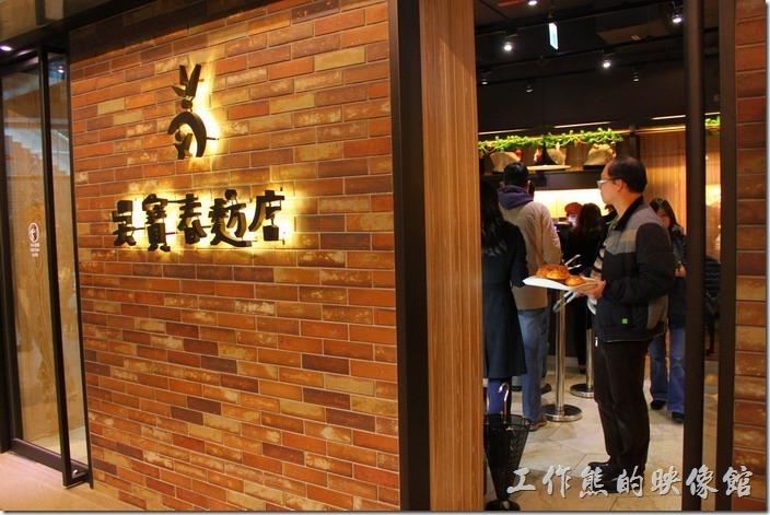 台北-誠品松菸。就算是剛開門,吳寶春的麵包坊還是有很多人在搶麵包。