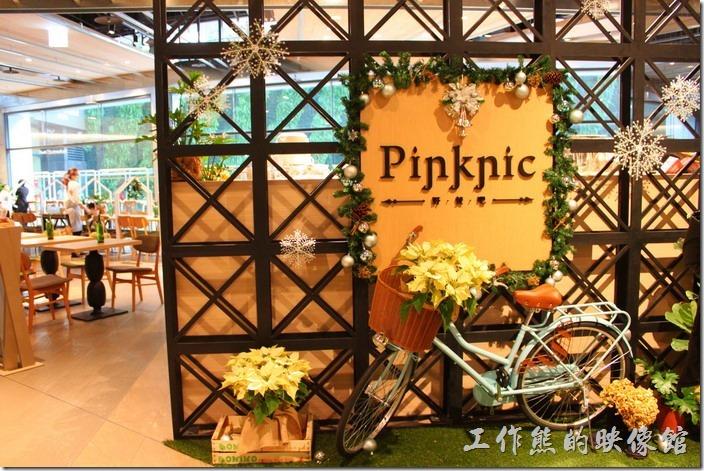 台北-誠品松菸。聽朋友說這家【Pinknic】的餐點很好吃,已經吃飽了,看看就好。