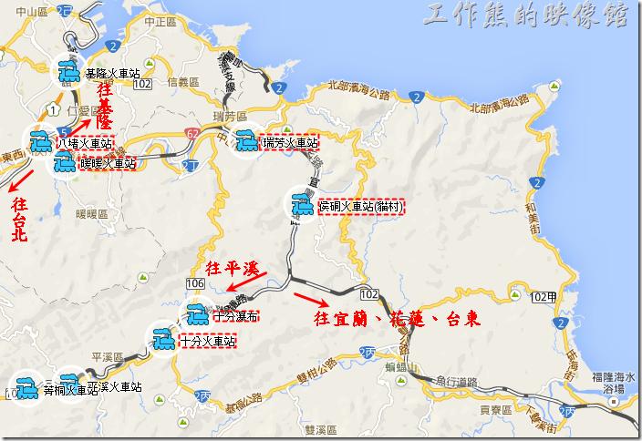 瑞芳平溪線火車地圖