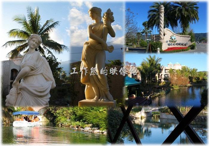 花蓮-理想大地渡假村。所以在等待飯店打掃的這段期間,我們就在「理想大地」內到處閒晃拍照,除了先熟悉渡假村內的設施外,還順便欣賞渡假村內的8字型的水道風光,以及超過60尊的眾女神雕像。