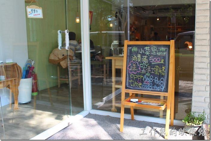 台南【Komori小莫里】餐廳的入口處,黑板上有今日的好康。